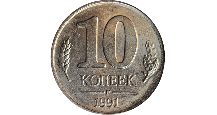 01-transitional-10-kopek-1991-russia-rev