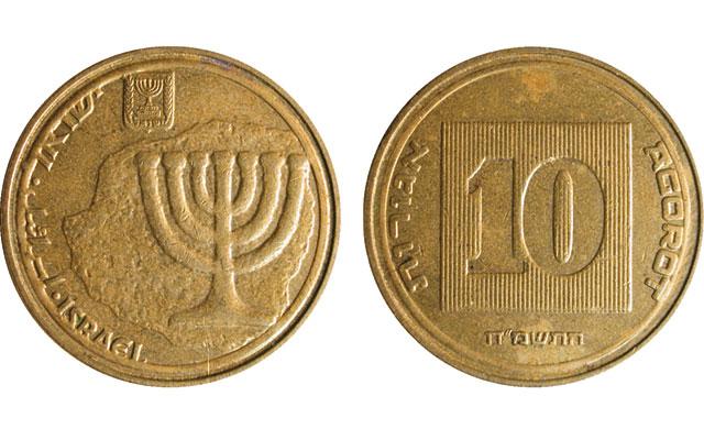 01a_rings_israel_10agorot_1985_no1_obv