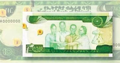 Ethiopia 10-birr note