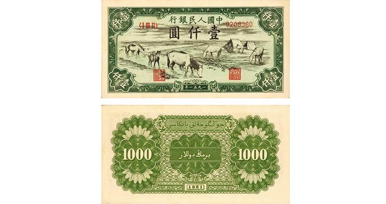 1000yuan1951