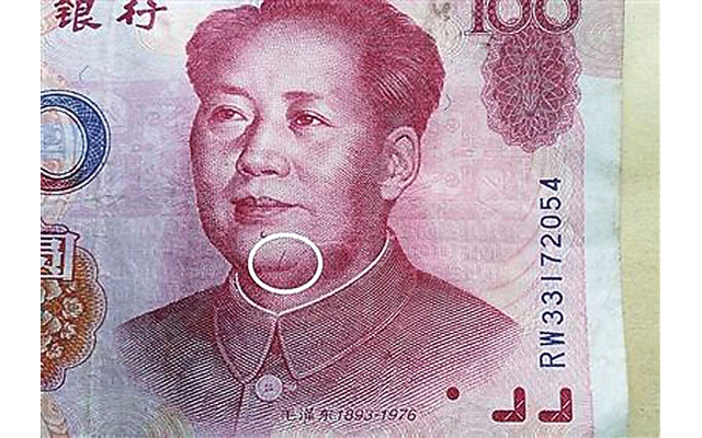 Auto mechanic's valuable error Chinese note draws attention years after discovery