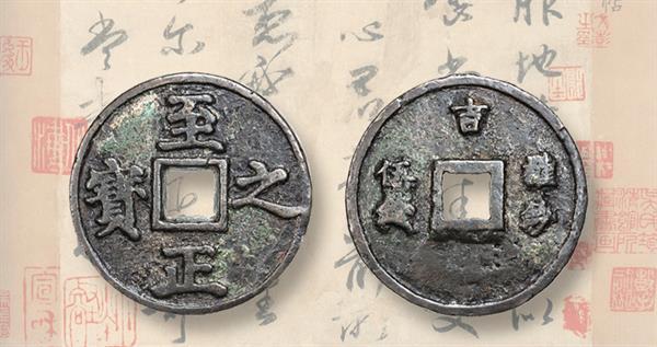 1350-bronze-qian-coin