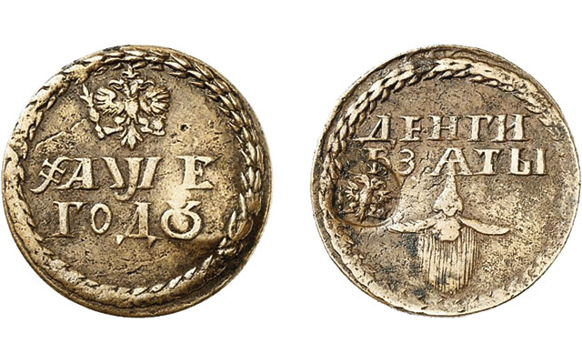 1705-russia-beard-kopeck