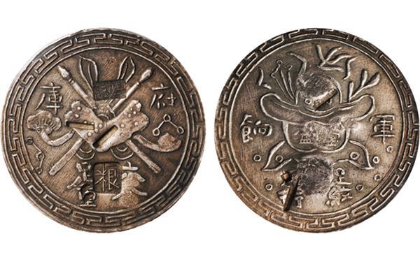 1853-taiwan-military-ration-dollar