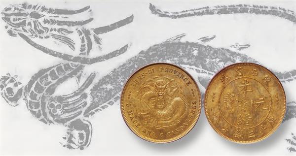 1898-shensi-china-silver-50-cents-pattern-dragon