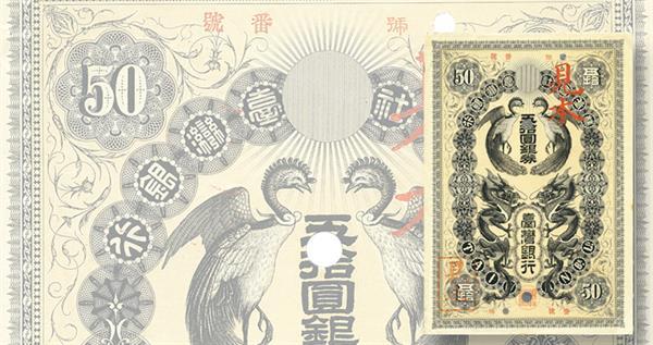 1901-taiwan-50-yen-note-dnw-face-lead