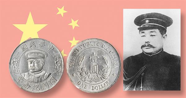 1912-china-li-yuan-hung-silver-dollar-lead