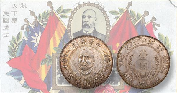 1912-china-silver-big-beard-dollar-pattern-yuan-shi-kai-postcard