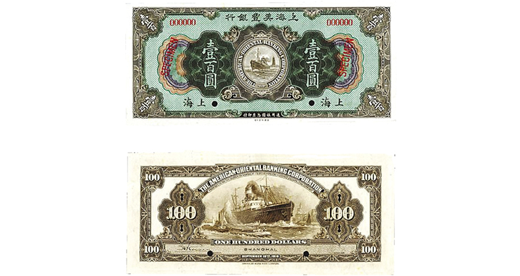 1919 American-Oriental Banking Corp. $100 specimen note