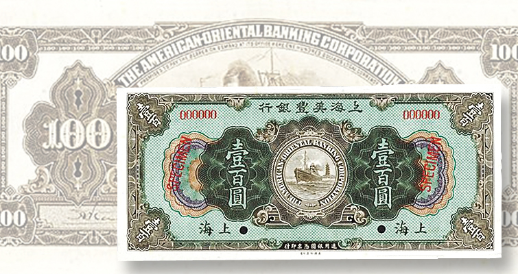 Archives International Auctions sale offers Chinese, Asian notes