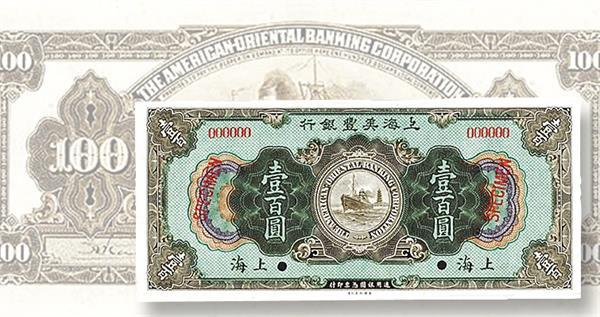 1919-american-oriental-banking-corp-100-dollar-aia-lead