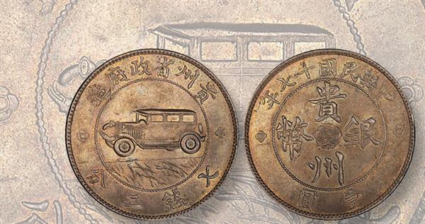 1928-china-kweichow-auto-dollar-pcgs-ms-61-lead