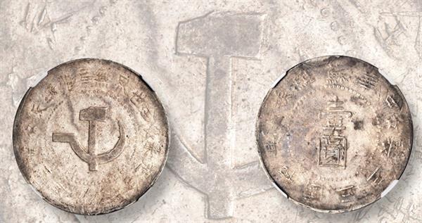 1935-china-soviet-silver-dollar
