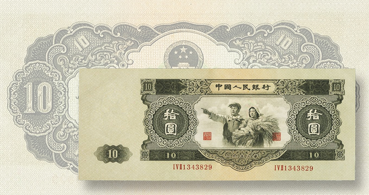 Chinese People's Republic 10-yuan notes