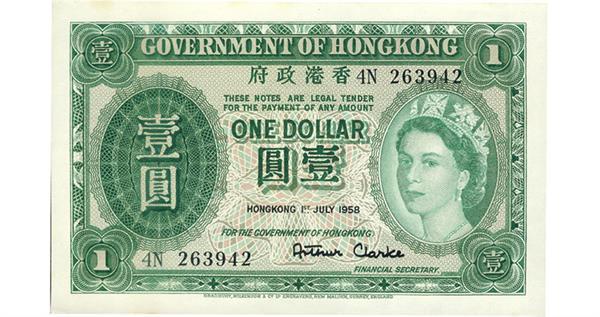 1958-Hong-Kong-dollar-face