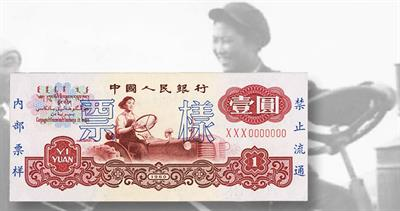 1960-china-1-yuan-ha-lead