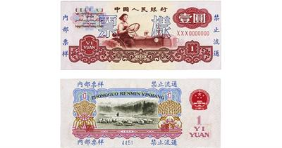 1960-china-1-yuan-ha