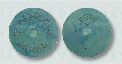 1980 5-fen leprosy token