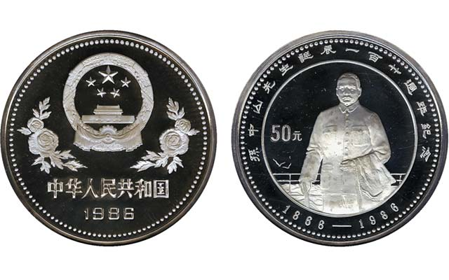 1986-china-sun-yat-sen-silver-50-yuan-coin