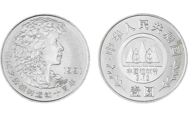 1991-china-1-yuan