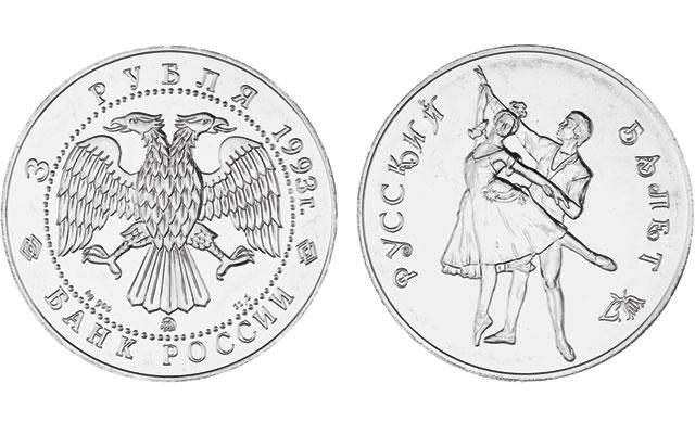 1993-russia-3-rubles-silver-ballerina