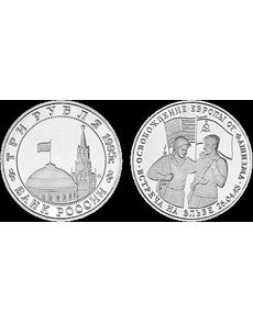 1995russia3rubl33mmbldgsw