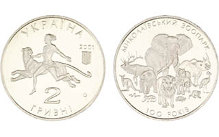 Two coins from Ukraine celebrate zoos in that nation