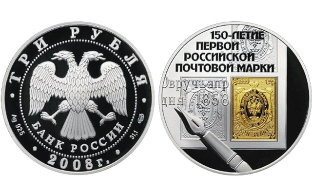 2008 coin honors first stamp from Russia