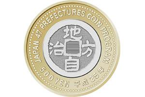 2013-japansese-yen-common