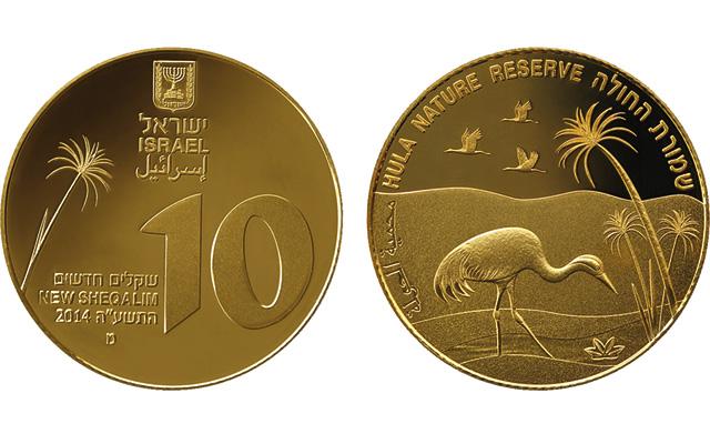 2014-israel-gold-10-nis-hula-coin