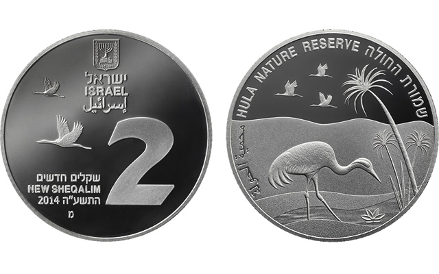 2014-israel-hula-silver-proof-2-nis-coin