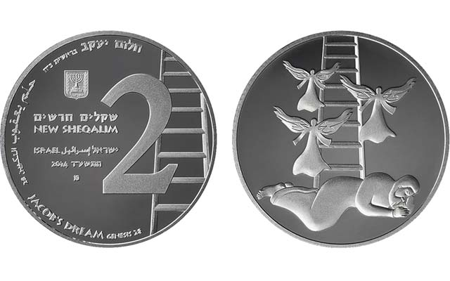 2014-israel-jacob-dream-2-nis-coin