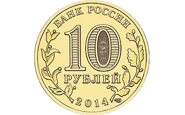 2014-russia-common-10-rubles-obverse