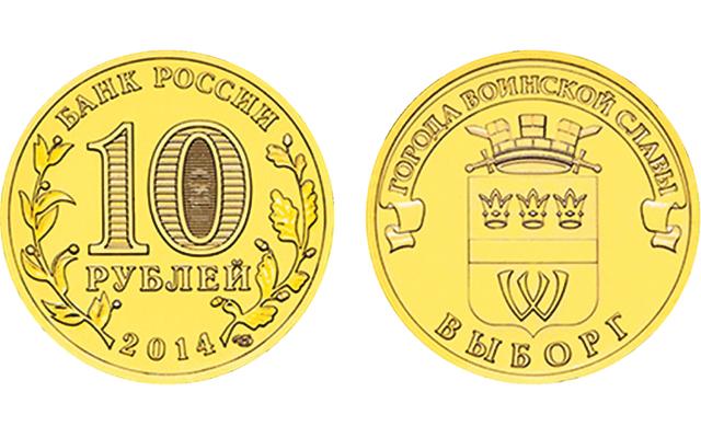 2014russiavyborg10rubbles