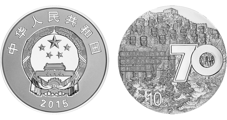 China Marks World War Ii Anniversary With Silver Gold Coins