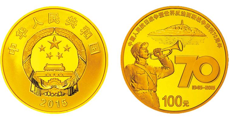 2015-china-100-yuan-gold-world-war-ii-coin
