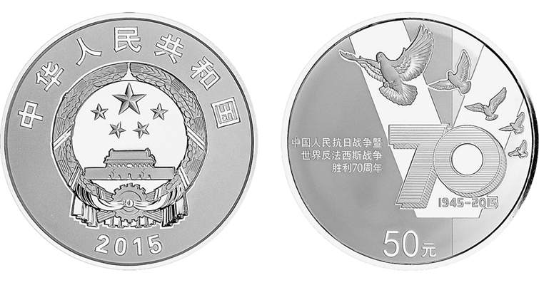 2015-china-50-yuan-silver-world-war-ii-coin