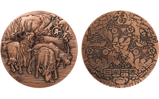 World coins celebrate the 2015 Year of the Goat based on the Chinese Lunar calendar