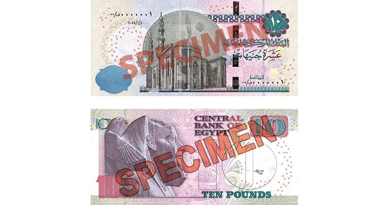2015-egypt-10-pound