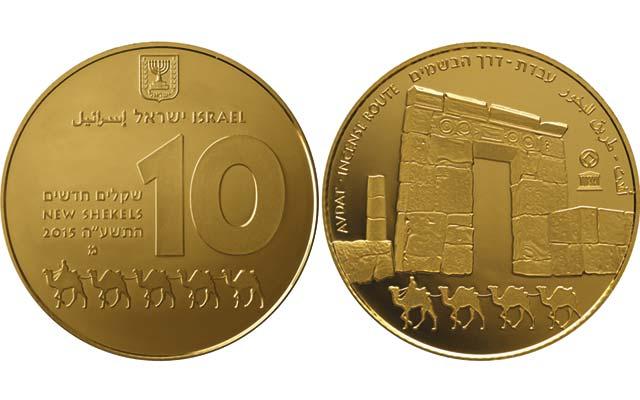 2015-israel-avdat-gold-10-nis-coin
