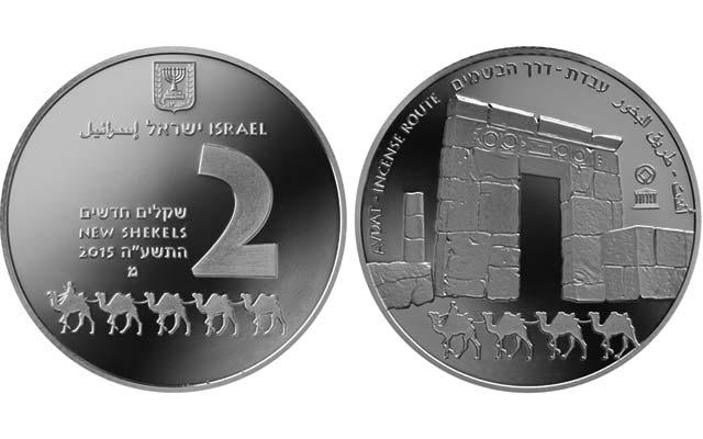 2015-israel-avdat-silver-2-nis-coin