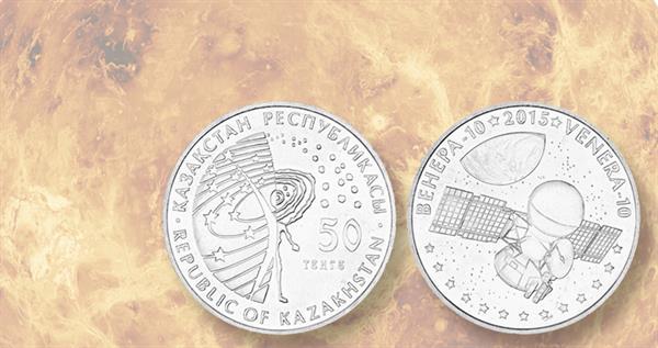 2015-kazakhstan-50-tenge-venera-10-coin-and-venus