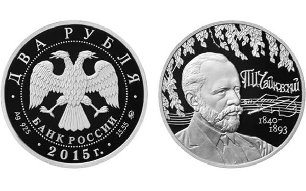 2015-russia-2-rubles-tchaikovsky-coin