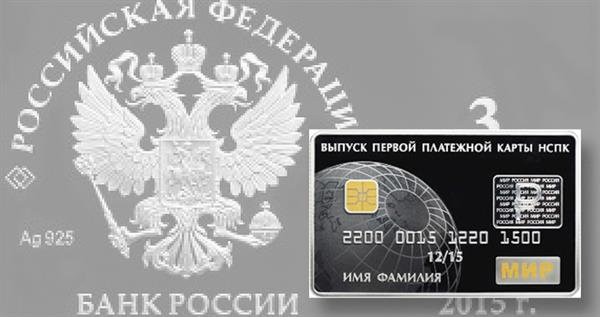 2015-russia-silver-3-rubles-credit-card-coin-lead