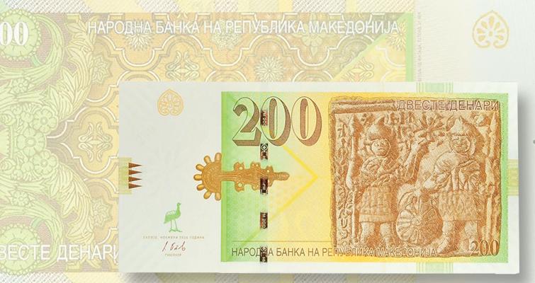 2016-macedonia-200-denar-note-2-lead
