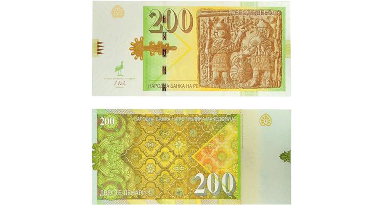 2016-macedonia-200-denar-note-2