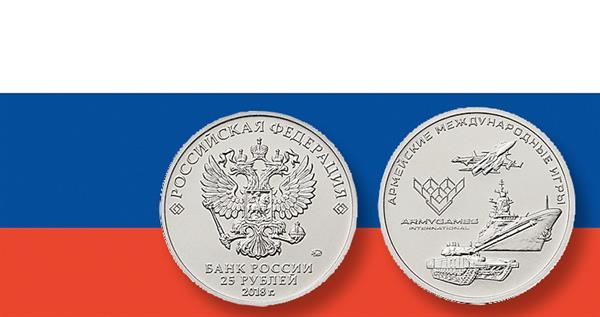 2018-russia-army-games-coin