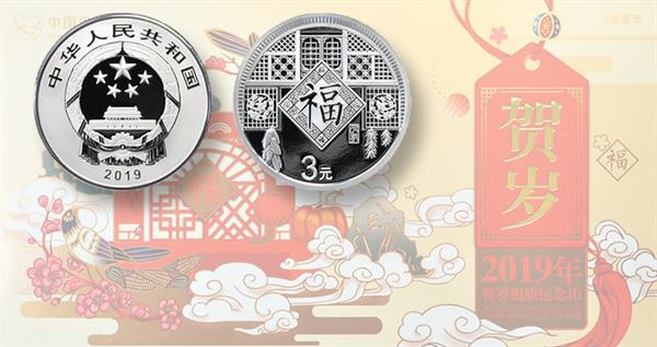 2019-china-new-year-3-yuan-coin