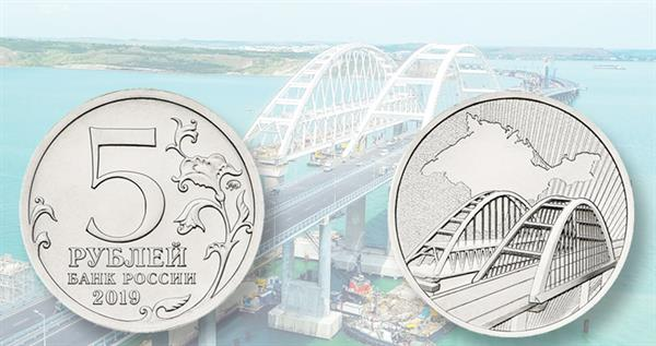 2019-russia-crimea-5-ruble-coin