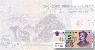 China 5-yuan note